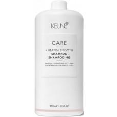 Sampon cu cheratina pentru disciplinare si fortifiere profunda - Keratin Smooth Shampoo - Keune - 1000 ml